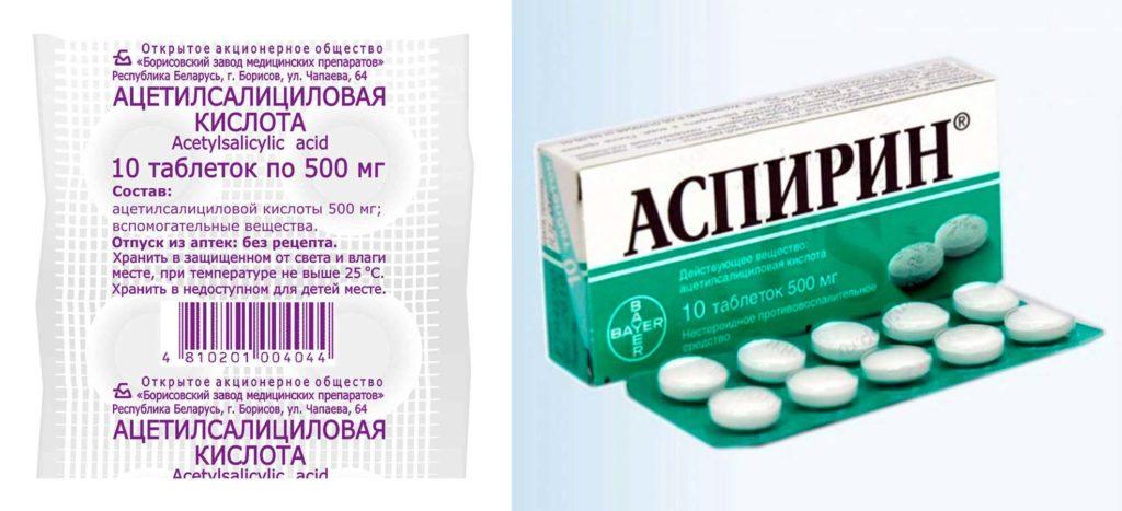 Ацетилсалициловая кислота - это Аспирин