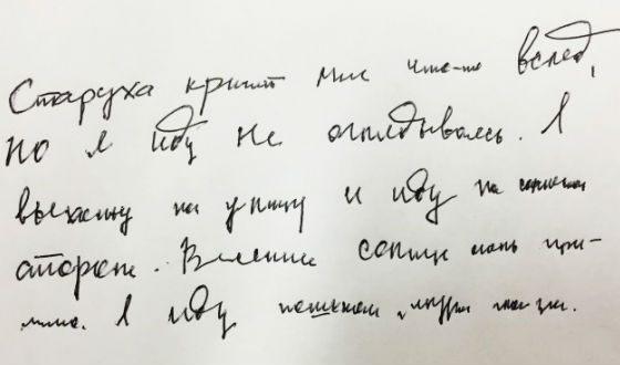 Почерк при синдроме Паркинсона