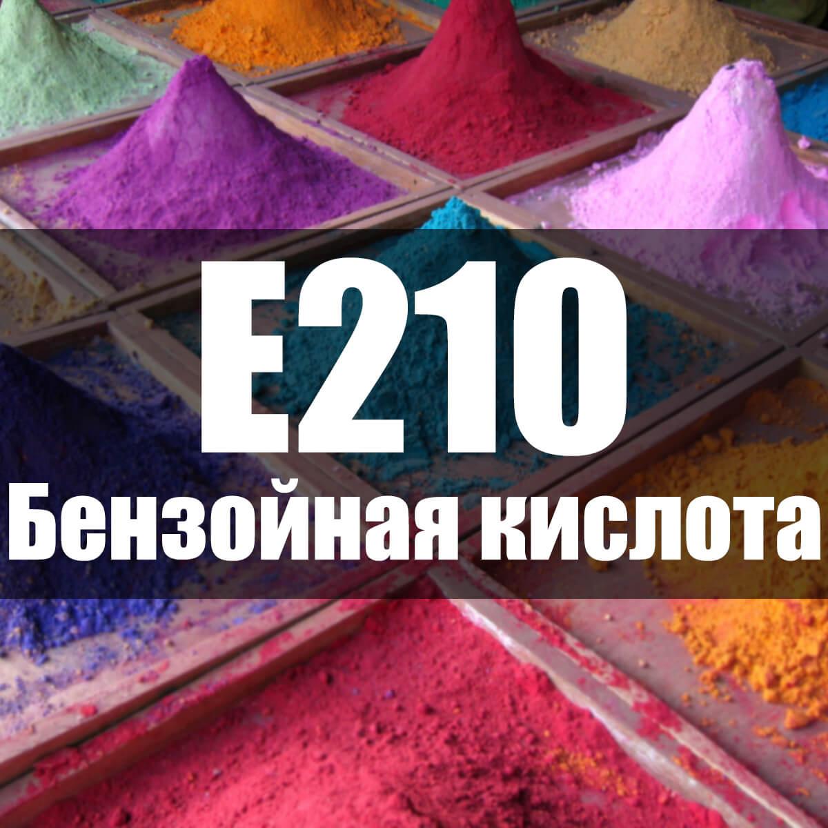Бензойная кислота (Е210)