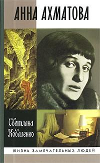 Пример Модернистской работы Анны Ахматовой