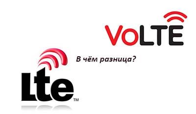 Разница между LTE и VoLTE