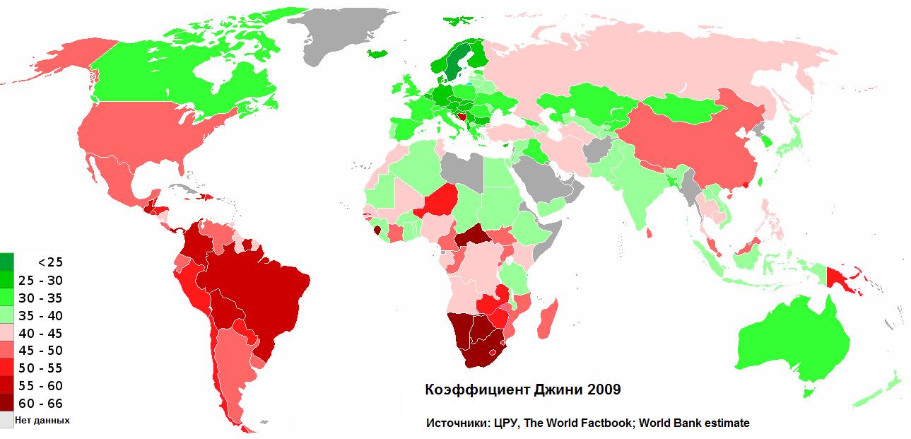 Коэффициент Джини по степени распределению дохода в различных странах