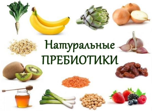 Продукты, содержащие натуральные Пребиотики