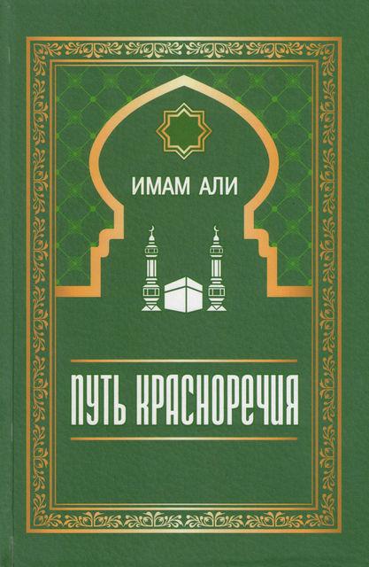 Путь Красноречия - Нахдж аль-Балага