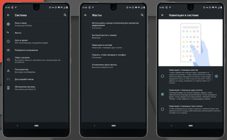Жесты в Android 10