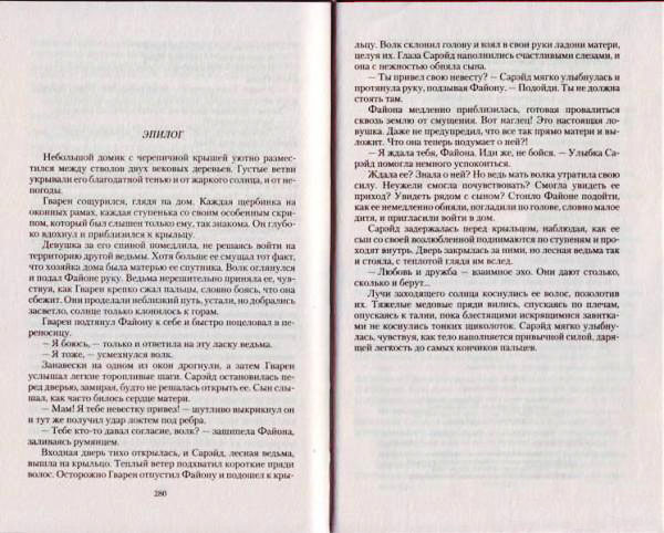 Пример Эпилога в книге
