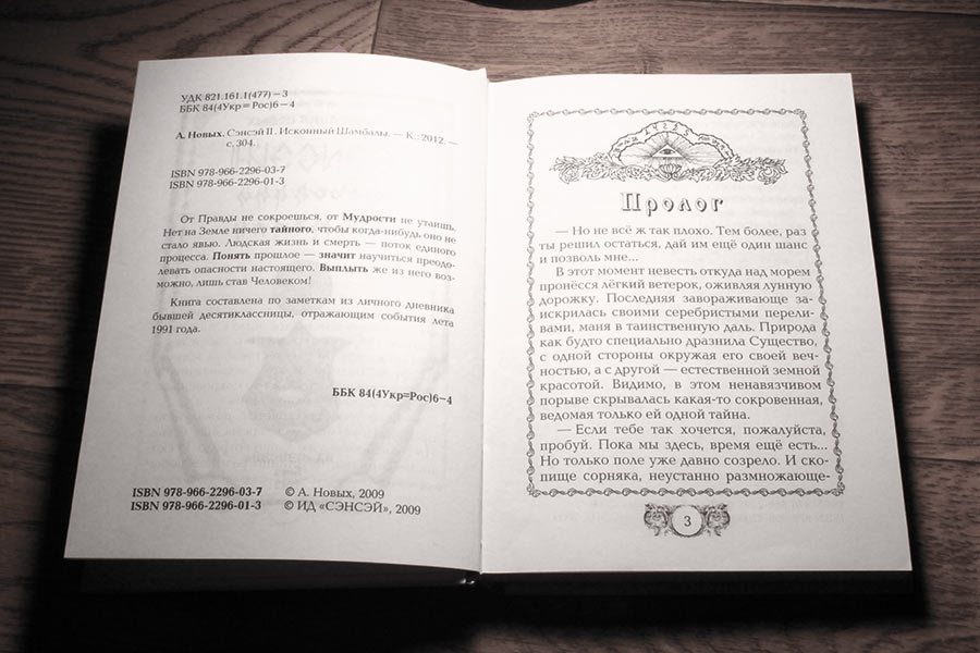 Пример Пролога в книге