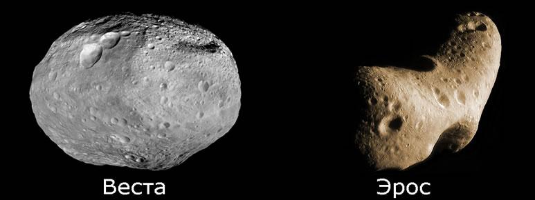 Астероид Веста и Эрос