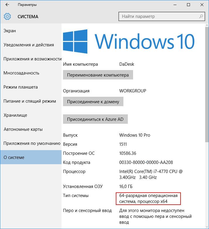 Информация о разрядности Windows 10