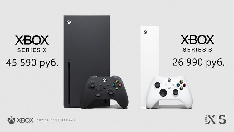 Цены Xbox Series X и Series S для России