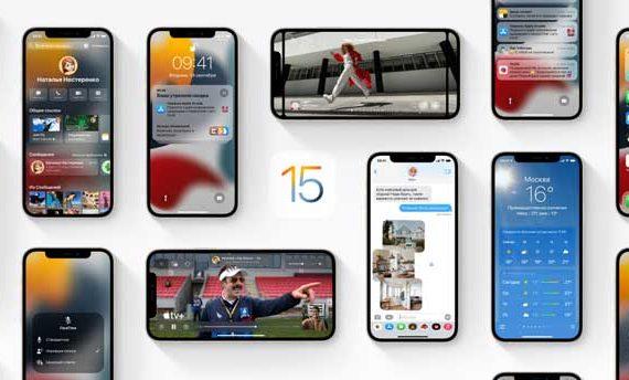 20 сентября 2021 года Apple выпустила iOS 15