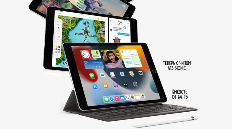 Apple iPad 2021 (9-го поколения) имеет процессор A13 Bionic